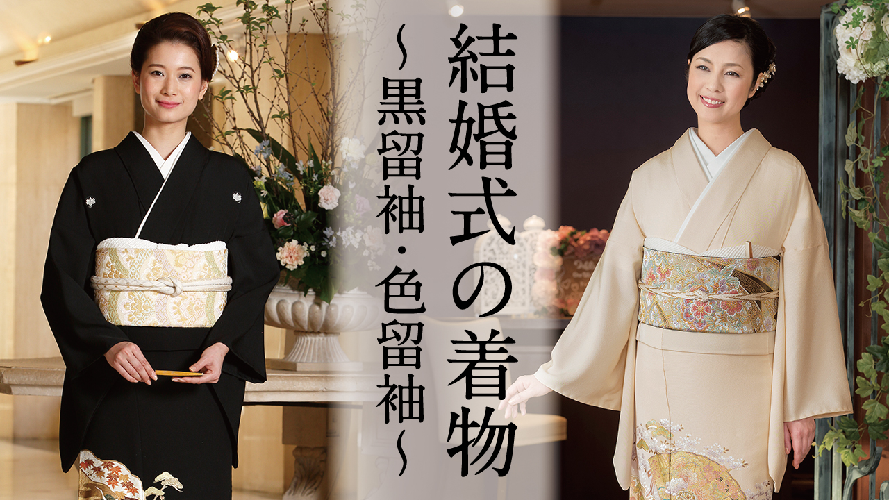 1a8e0df79721a 結婚式の着物~黒留袖・色留袖編~ - こだわりきもの専門店キステ