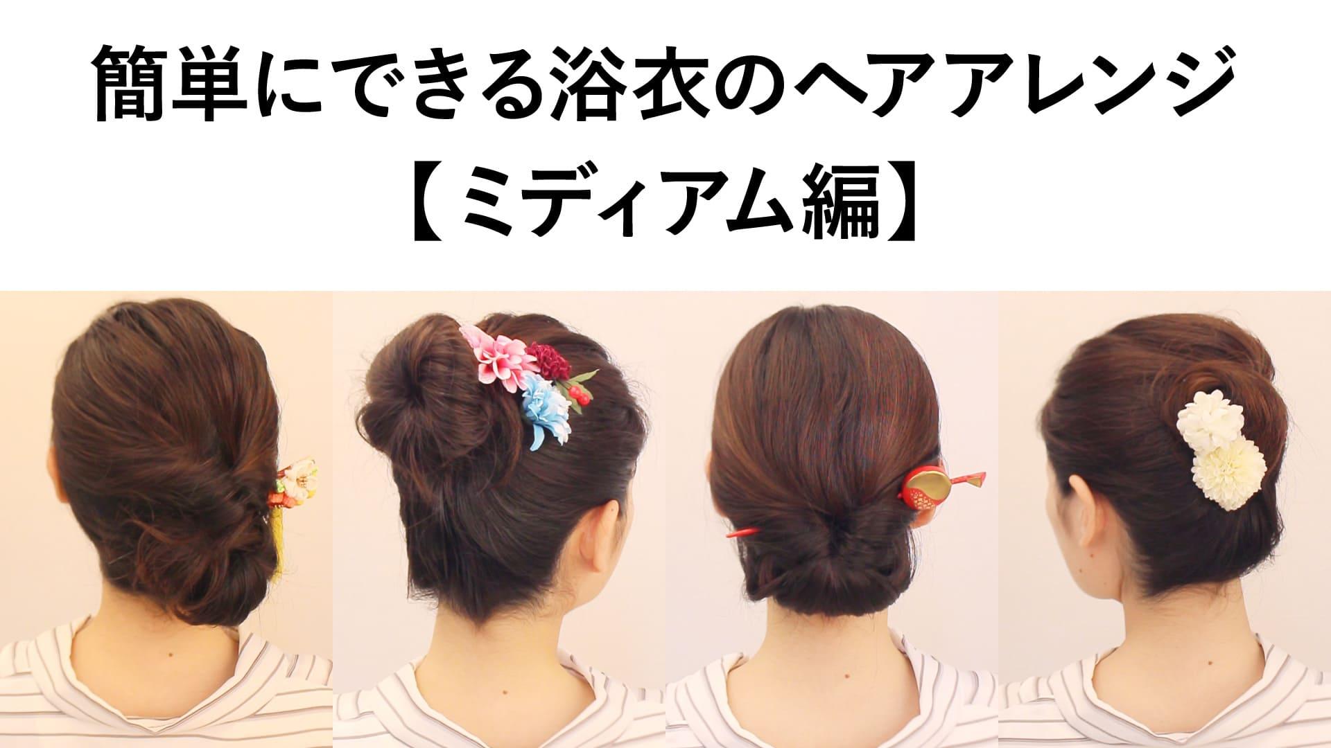 ミディアム 浴衣の髪型 ヘアアレンジ集 簡単にできる 浴衣の髪型