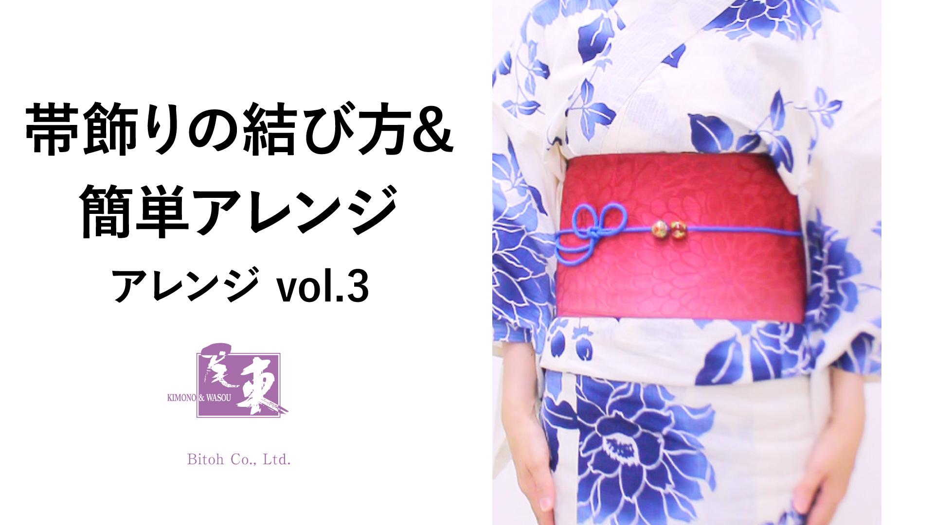 帯飾りアレンジ3_タイトル