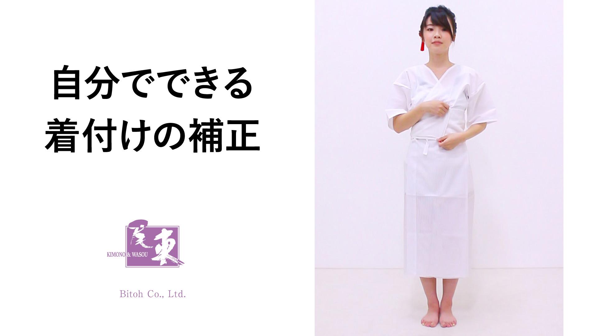 浴衣の着付け補正_タイトル