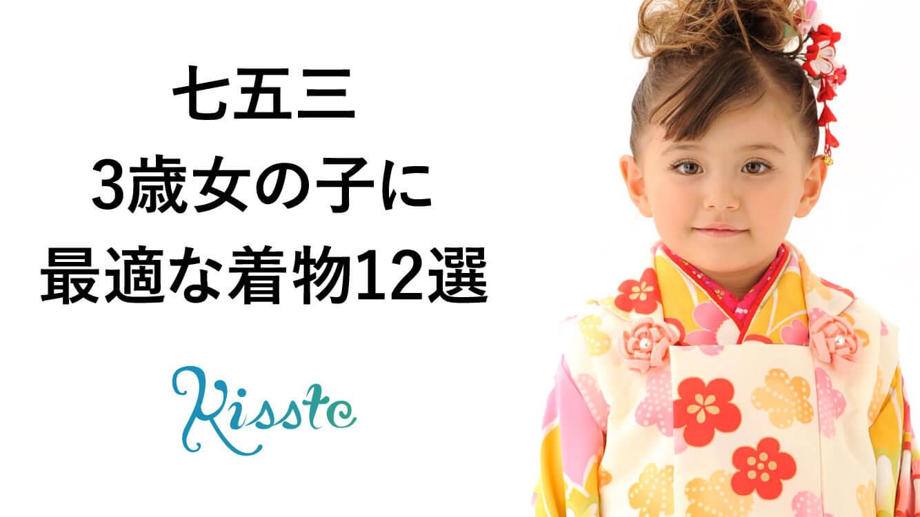 七五三・3歳女の子に最適な着物12選 | 七五三 女の子の着物・被布