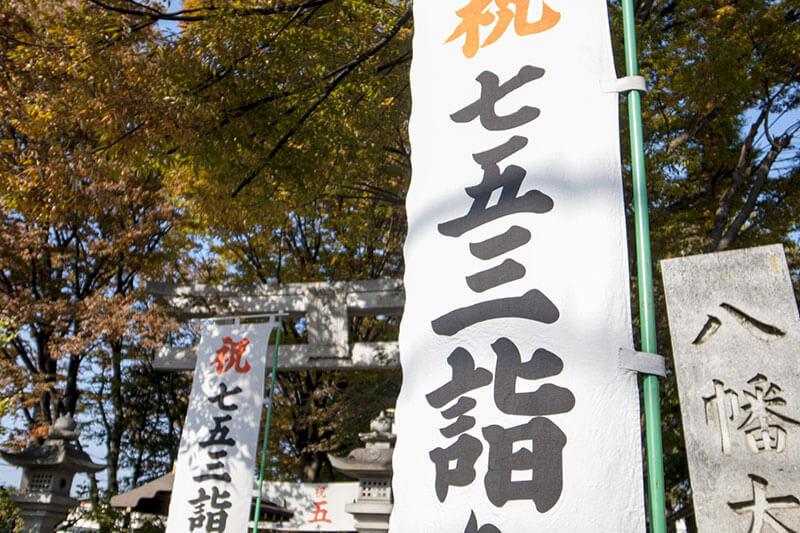 神社の「七五三詣」の期間を確認する ~七五三の最適な時期や年齢~