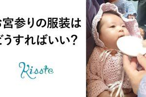 お宮参りの服装はどうすればいい?赤ちゃん・両親・祖父母 | お宮参りの服装選びのポイント