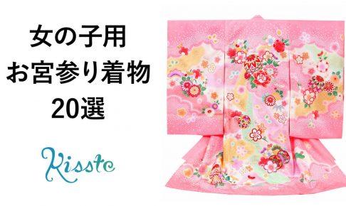 女の子のお宮参りをもっと可愛く!厳選着物20選 | お宮参り 女の子の産着・祝い着