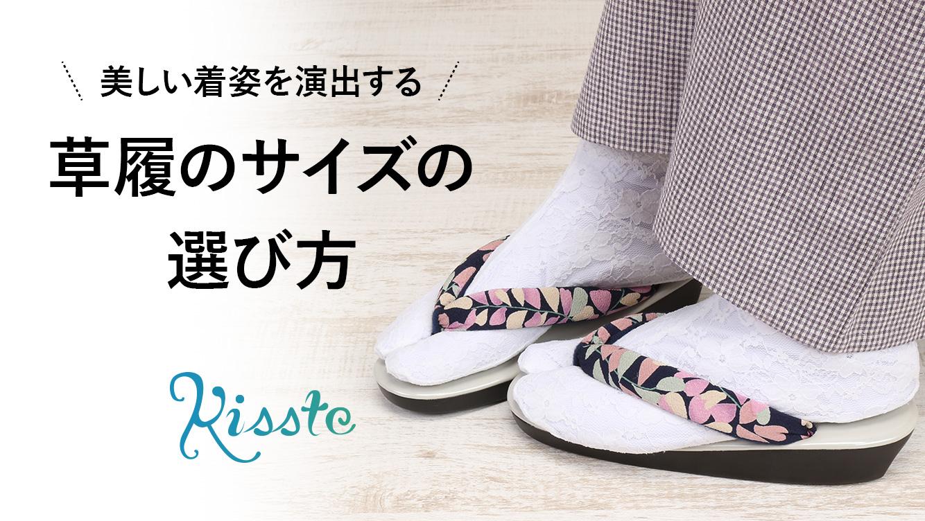 草履のサイズの選び方 | 美しい着姿を演出する草履サイズ